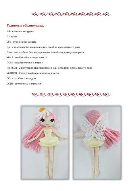 Авторская кукла. Летняя фея.