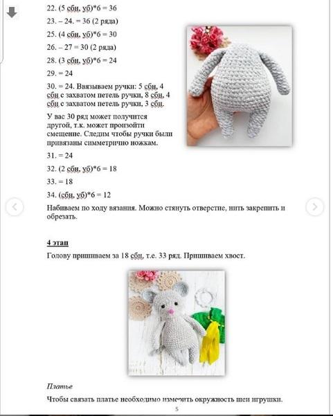 Забавный мышонок крючком, схема и описание