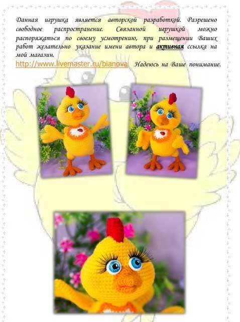 Вязаный цыпленок Семушка
